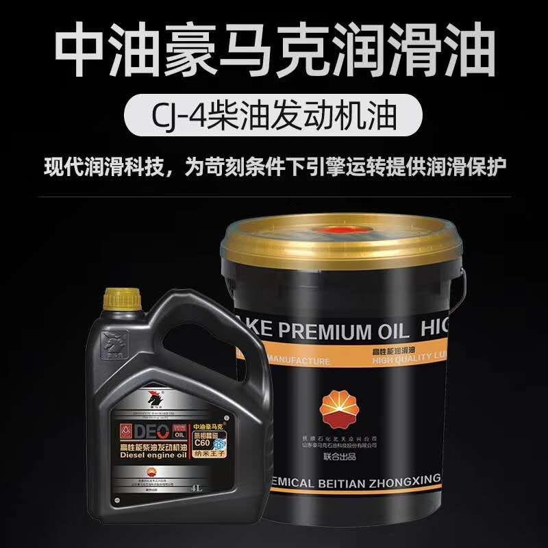 豪馬克潤滑油CJ-4重卡合成潤滑油