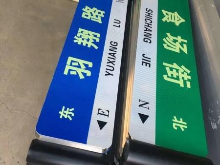 街路指示标牌