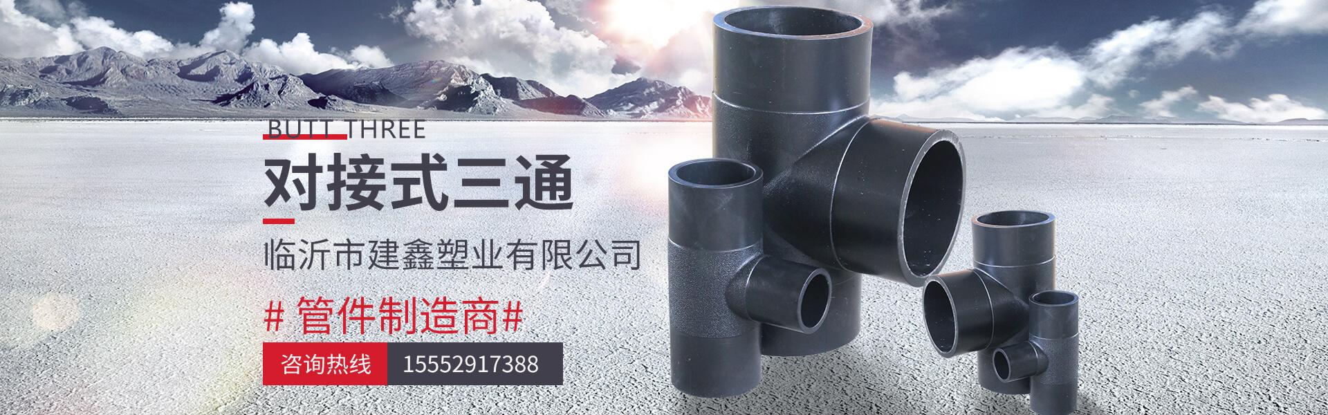 PE管材管件,临沂PE管件厂家,PE三通生产厂家