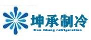 北京坤承博腾制冷设备有限公司