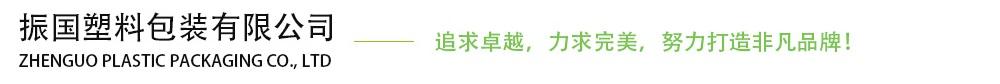 馆陶县振国塑料包装有限公司
