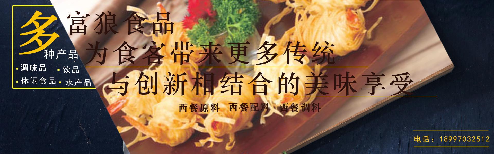 西宁西餐原料