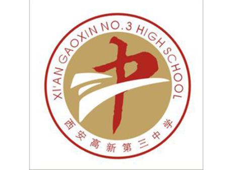 西安高新第三中学