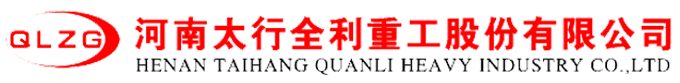 河南太行全利重工股份有限公司.
