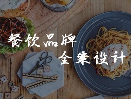 苏州餐饮装修做好了餐饮品牌全案,引爆客流量是一种什么体验?