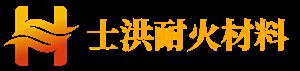 兴平市士洪耐火材料有限公司