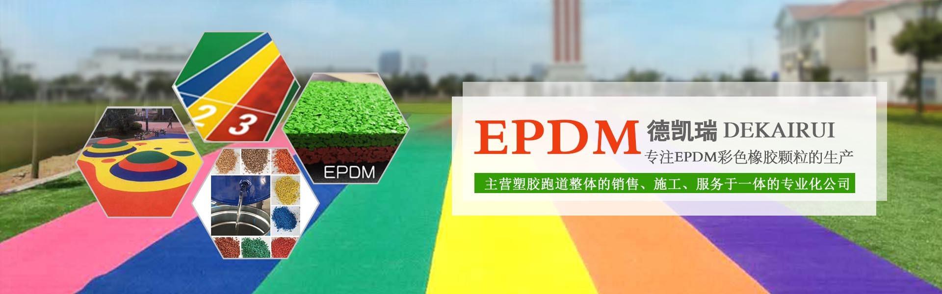 兰州EPDM颗粒