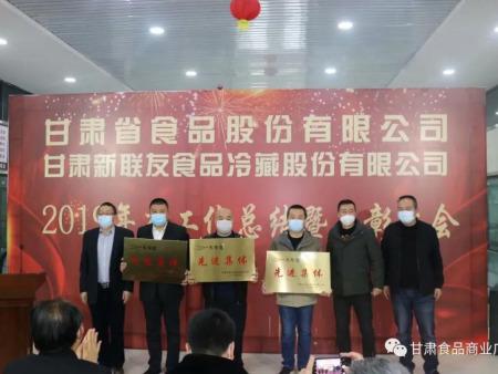 甘肃省食品股份有限公司2019年度工作总结暨表彰大会