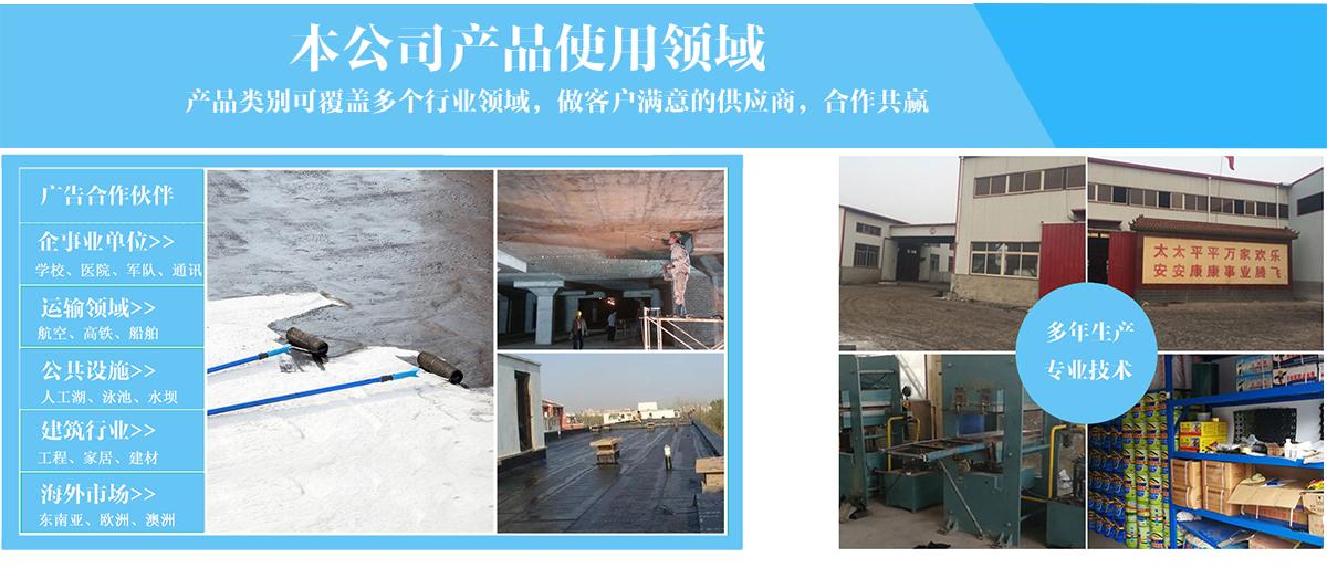 广州统达建材-防水卷材-防水涂料-防水材料