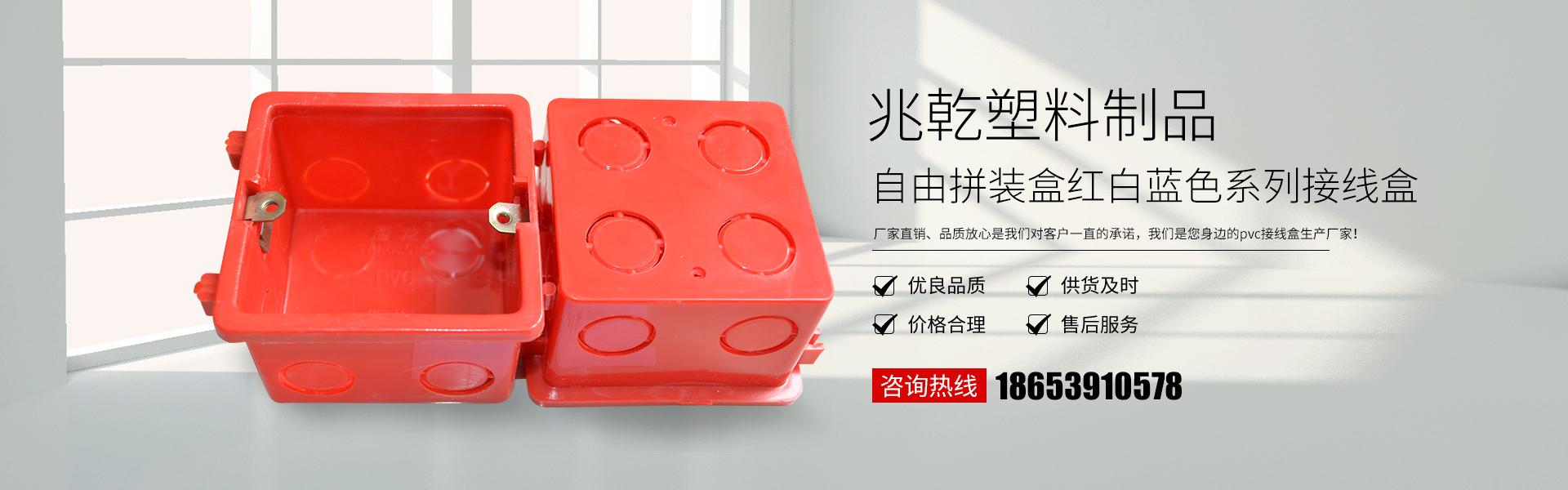 临沂兆乾塑料制品厂是一家专业生产PVC接线盒,加厚接线盒的生产厂家,规格齐全,颜色多样,价格合理,品质保障,咨询热线:18653910578.