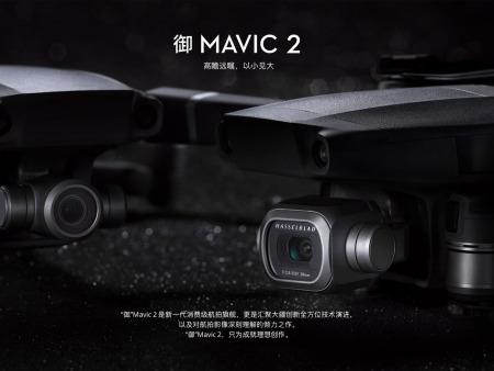 """""""御"""" Mavic 2 专业版"""