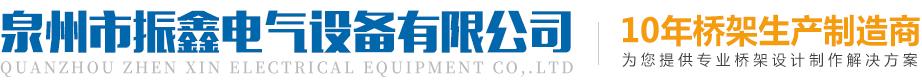 泉州市振鑫电气设备有限公司