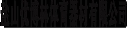 盐山优博林体育器材有限公司