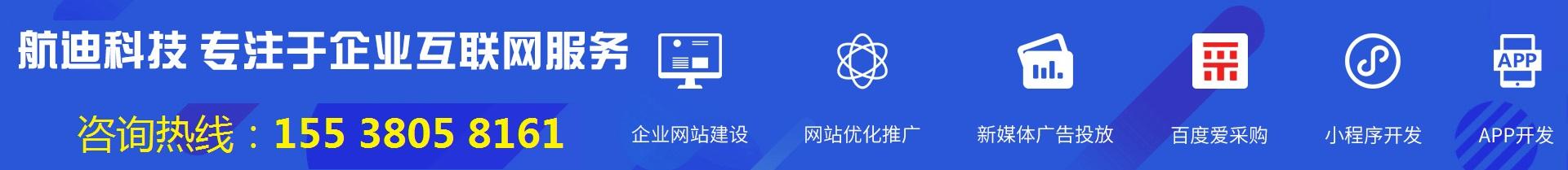 郑州网络营销推广公司-航迪科技