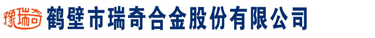 鶴壁市瑞奇合金科技股份有限公司