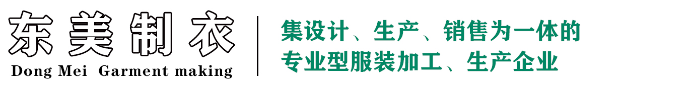 漳州市東美制衣有限公司