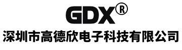深圳市高德欣电子科技有限公司