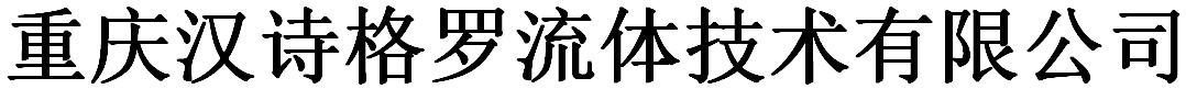 重庆汉诗格罗流体技术有限公司