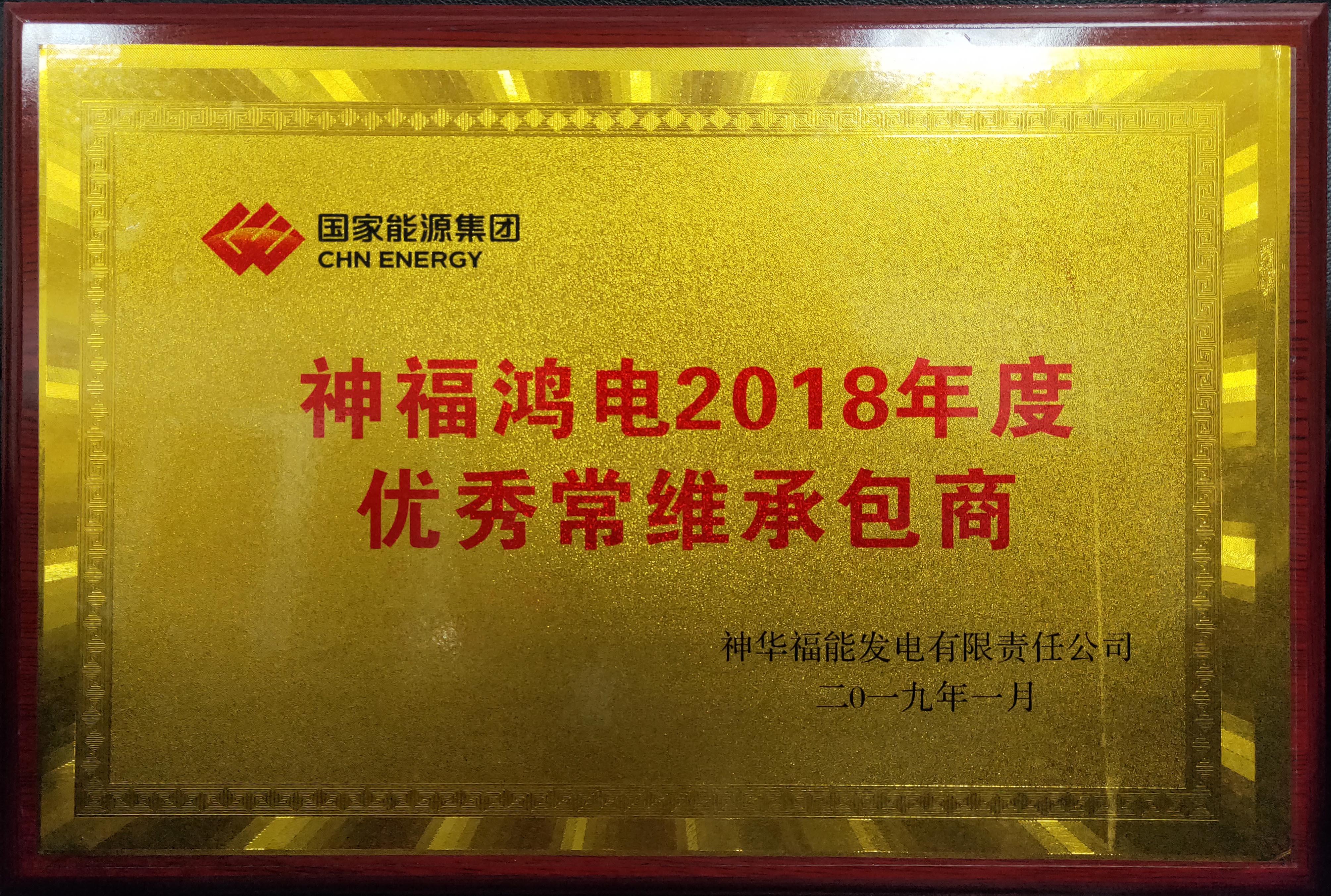 2018年度優秀常維承包商-神華福能發電有限責任公司
