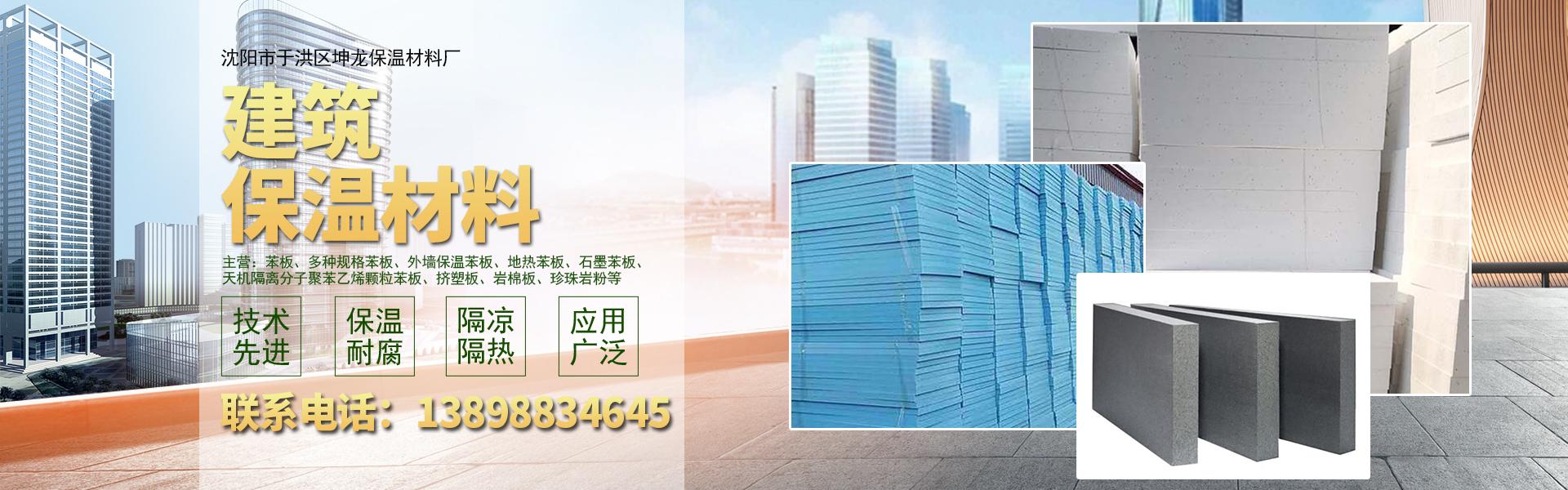 沈阳外墙保温苯板,沈阳苯板,沈阳聚合聚苯板,沈阳地热苯板,沈阳石墨苯板