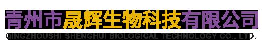 青州市晟辉生物科技有限公司