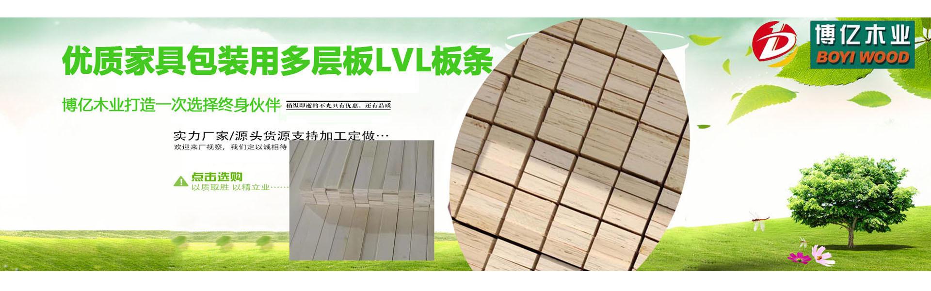 免熏蒸木方,LVL多层板,免熏蒸LVL木方,木方LVL,LVL木方