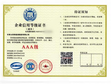 AAA企业信誉等级证书