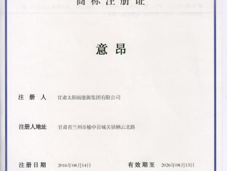 2016意昂商标注册证