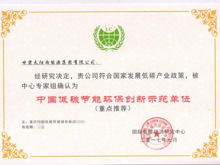 甘肃太阳雨集团低碳环保证书