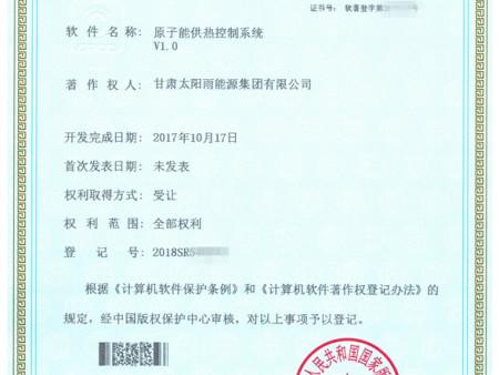 计算机软件著作权登记证书-公司
