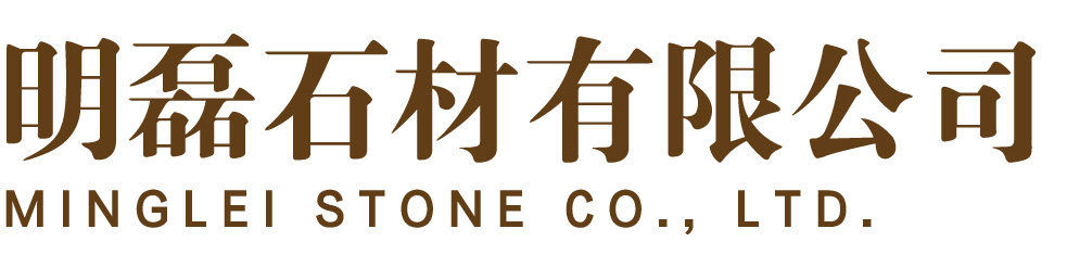 明磊石材有限公司