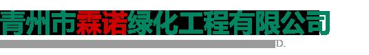 青州市霖诺绿化工程有限公司