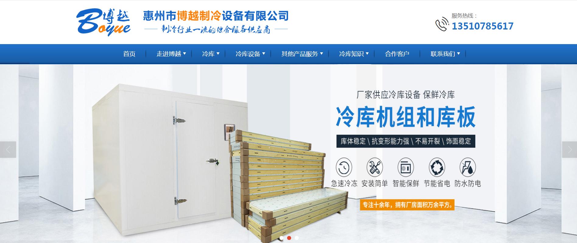 恭喜惠州诚意网络与惠州博越制冷设备有限公司达成网络推广合作