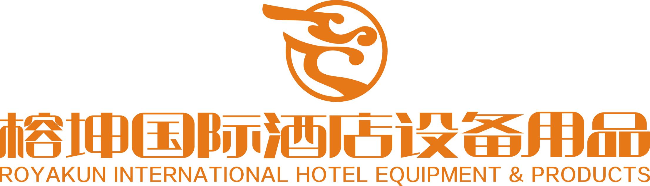 福建榕坤酒店设备用品有限公司