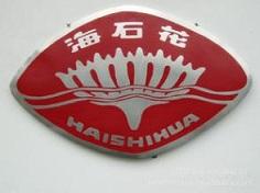 江苏省海安石油化工厂