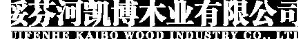 绥芬河凯博木业有限公司