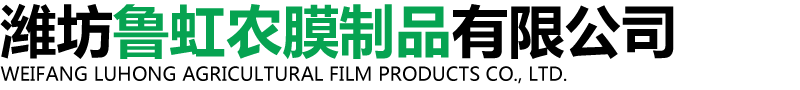潍坊鲁虹农膜制品有限公司