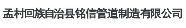 孟村回族自治縣銘信管道制造有限公司