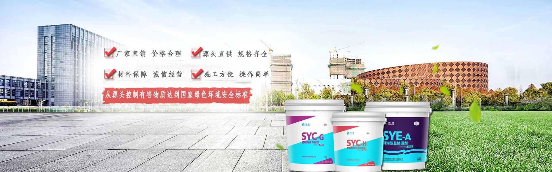 专业防水涂料生产研发厂家