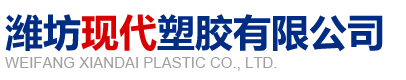 潍坊现代塑胶有限公司