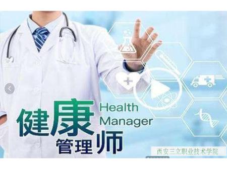 健康管理师报考考生须知
