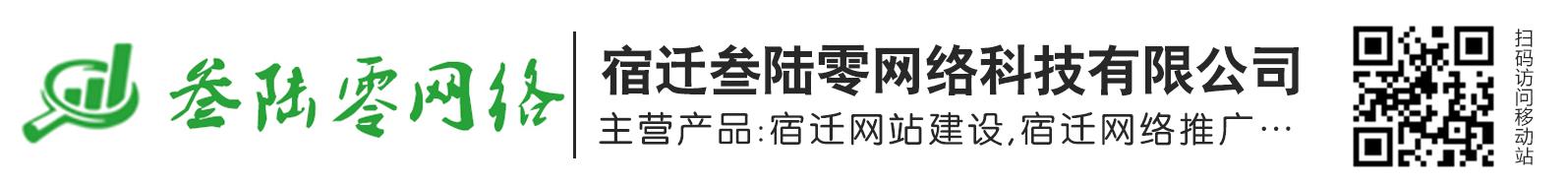 宿遷叁陸零網絡科技有限公司