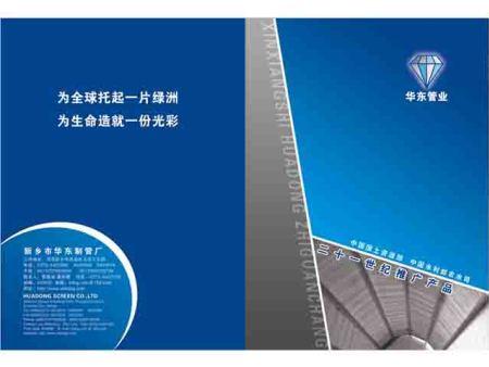华东管厂 企业宣传册