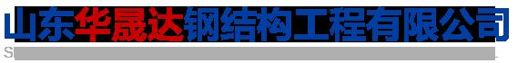 山东华晟达钢结构工程有限公司