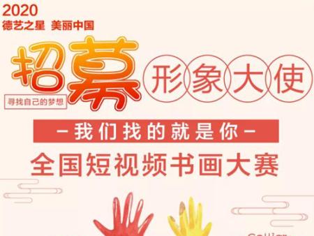 """2020""""德艺之星 美丽中国"""" 全国短视频书画大赛开始报名啦!"""