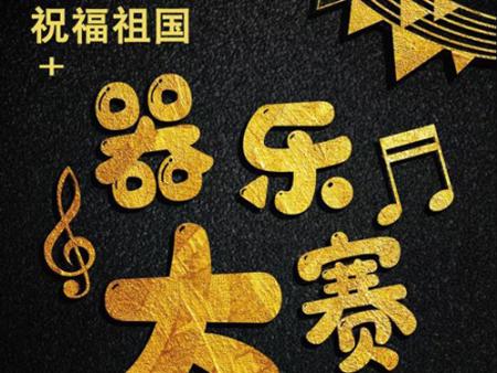 """2020""""德艺之星 祝福祖国""""全国短视频器乐大赛开始报名啦!"""