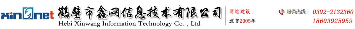 河南省鶴壁市鑫網信息技術有限公司