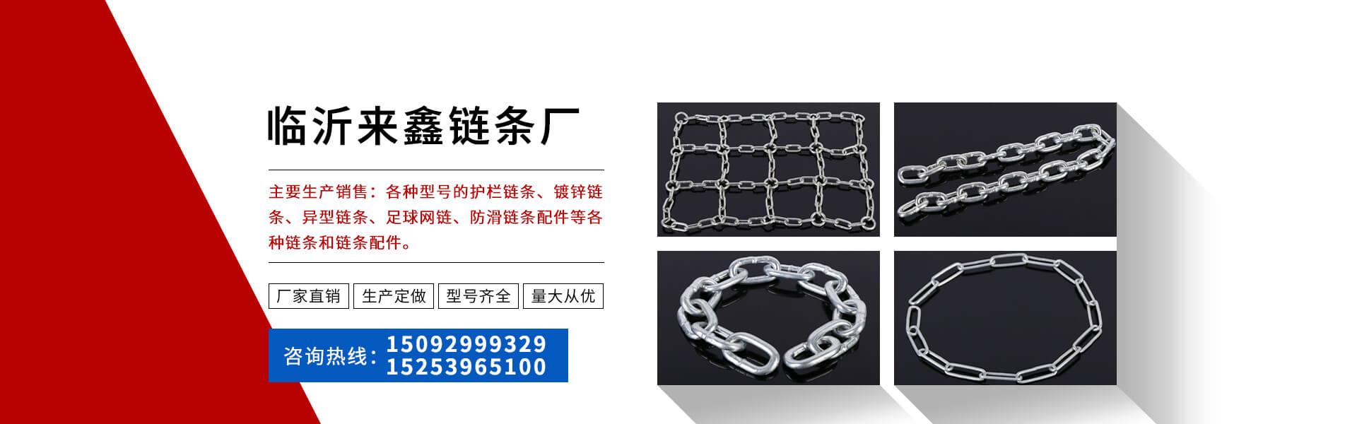 护栏链条,镀锌链条,异型链条,防滑链条配件