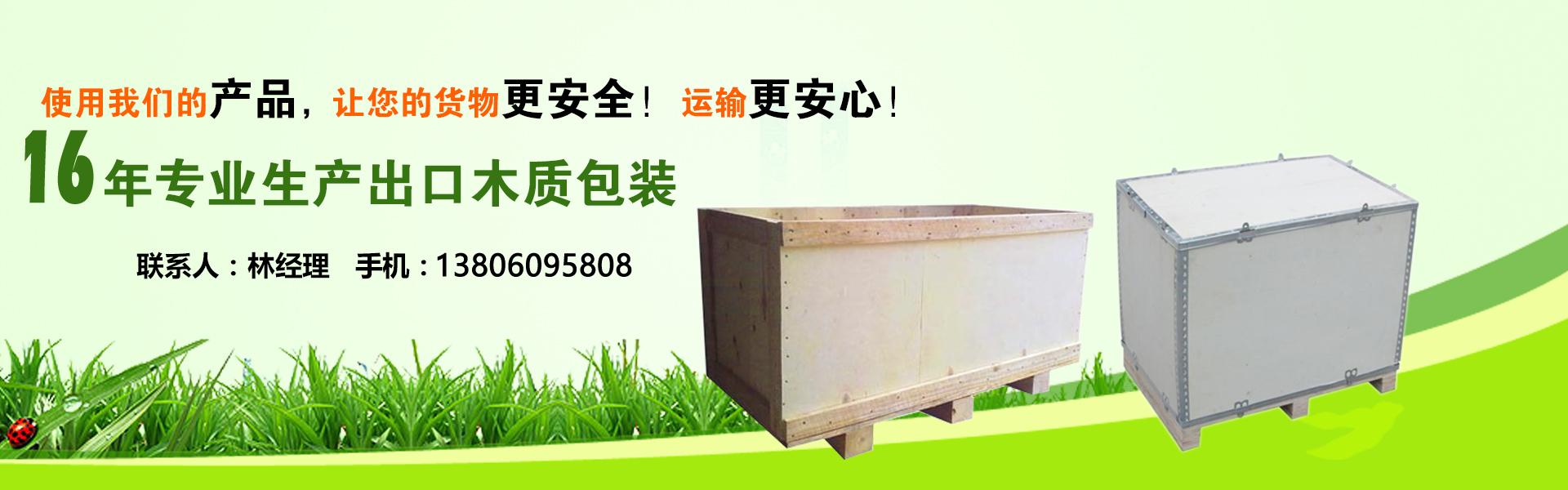 木质包装箱、木制包装箱、钢边箱、木箱