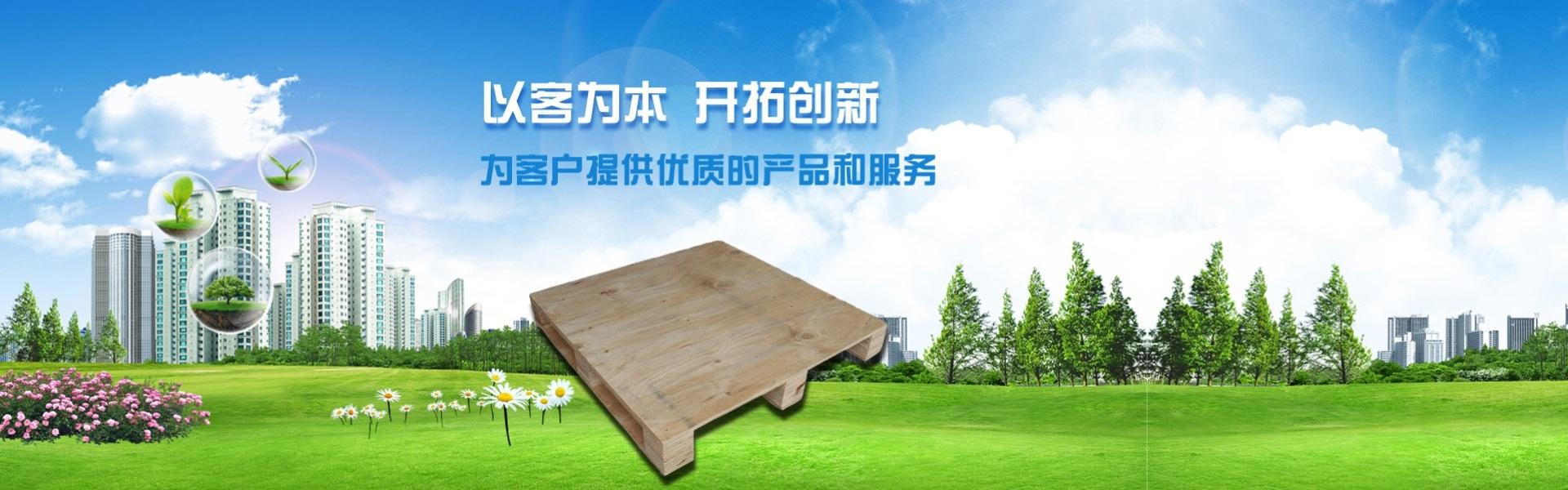 木托盘、木栈板、实木托盘、胶合栈板